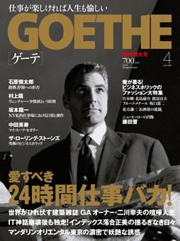 GOETHE_2006年 【創刊号】