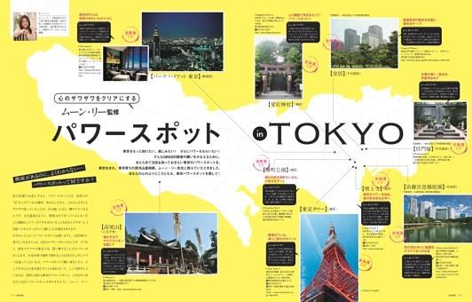 心のザワザワをクリアにする ムーン・リー監修 パワースポット in TOKYO