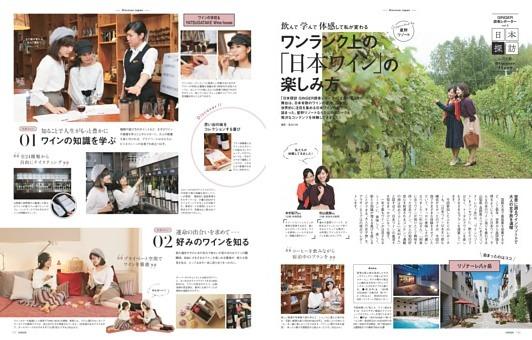 読者レポーター 日本探訪vol.3 [八ヶ岳] 「日本ワイン」の楽しみ方
