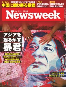 ニューズウィーク日本版 11月1日号