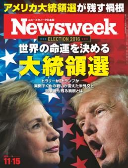 ニューズウィーク日本版 11月15日号