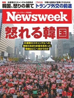 ニューズウィーク日本版 11月29日号