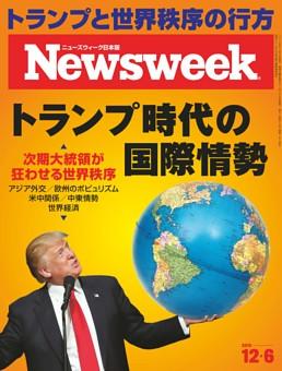 ニューズウィーク日本版 12月6日号