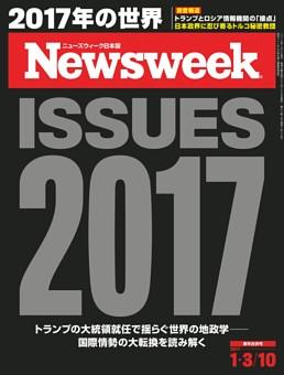 ニューズウィーク日本版 1月3・10日合併号