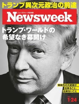ニューズウィーク日本版 1月24日号