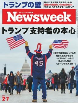 ニューズウィーク日本版 2月7日号