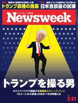 ニューズウィーク日本版 2月21日号