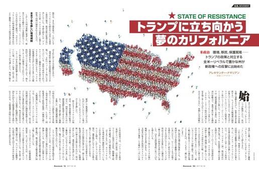 米政治 トランプに立ち向かう夢のカリフォルニア