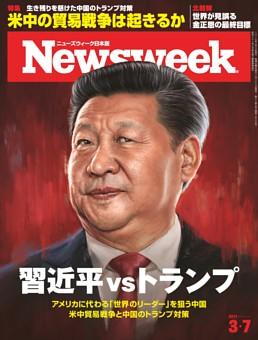 ニューズウィーク日本版 3月7日号