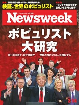 ニューズウィーク日本版 3月14日号