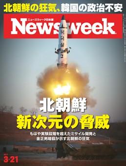 ニューズウィーク日本版 3月21日号