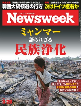 ニューズウィーク日本版 3月28日号