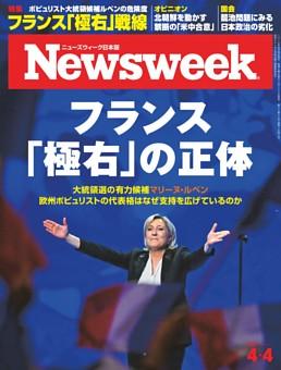 ニューズウィーク日本版 4月4日号