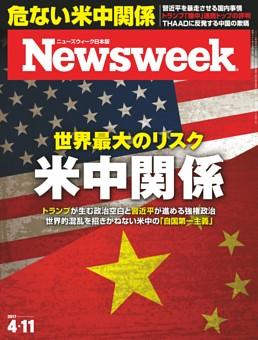 ニューズウィーク日本版 4月11日号