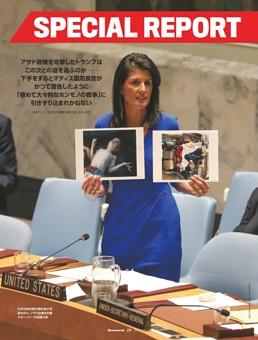 特集 ◆シリア黙示録 トランプの戦争◆