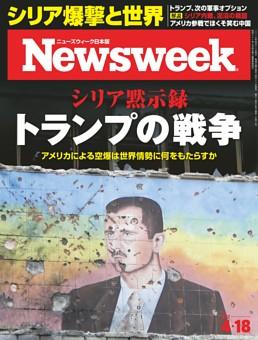 ニューズウィーク日本版 4月18日号