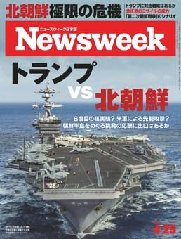 ニューズウィーク日本版 4月25日号