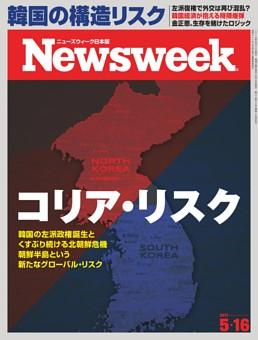 ニューズウィーク日本版 5月16日号