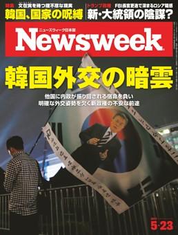 ニューズウィーク日本版 5月23日号