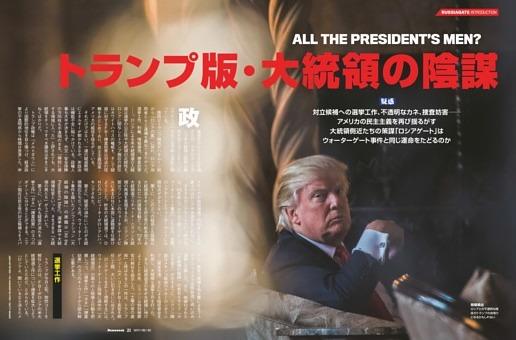 疑惑 トランプ版・大統領の陰謀