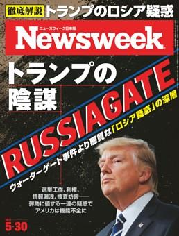 ニューズウィーク日本版 5月30日号