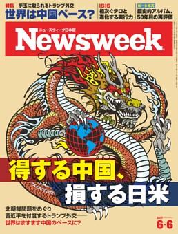ニューズウィーク日本版 6月6日号