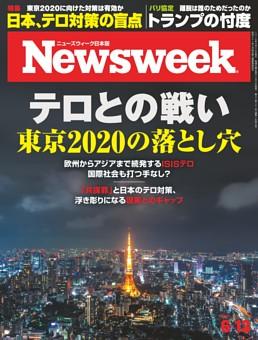 ニューズウィーク日本版 6月13日号