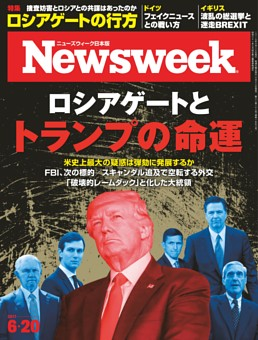 ニューズウィーク日本版 6月20日号