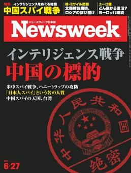 ニューズウィーク日本版 6月27日号