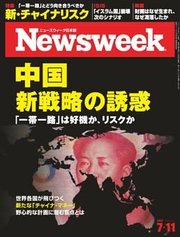 ニューズウィーク日本版 7月11日号
