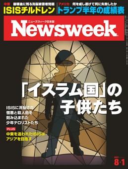 ニューズウィーク日本版 8月1日号