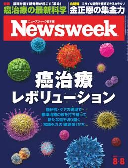 ニューズウィーク日本版 8月8日号