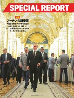 特集 ◆プーチンの新帝国◆