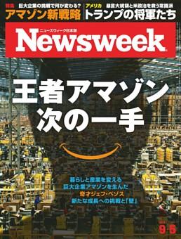 ニューズウィーク日本版 9月5日号