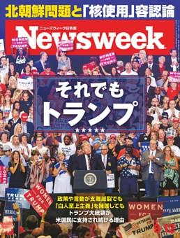ニューズウィーク日本版 9月12日号