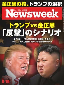 ニューズウィーク日本版 9月19日号