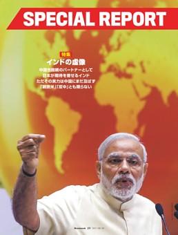 ◆対中外交の「切り札」 インドの虚像◆