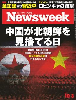 ニューズウィーク日本版 10月3日号