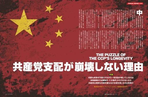 中国 共産党支配が崩壊しない理由