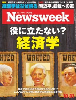 ニューズウィーク日本版 10月31日号