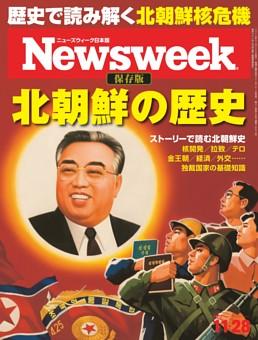 ニューズウィーク日本版 11月28日号