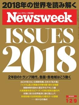 ニューズウィーク日本版 1月2日・9日号