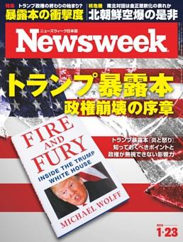 ニューズウィーク日本版 1月23日号
