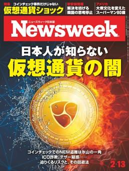 ニューズウィーク日本版 2月13日号