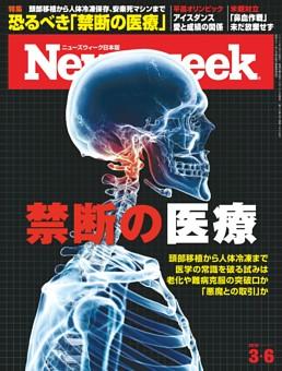 ニューズウィーク日本版 3月6日号