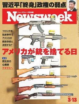 ニューズウィーク日本版 3月13日号