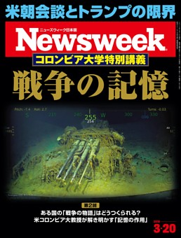 ニューズウィーク日本版 3月20日号