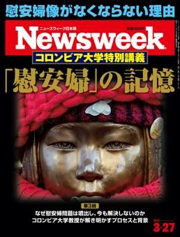 ニューズウィーク日本版 3月27日号