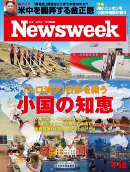 ニューズウィーク日本版 4月10日号