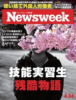 ニューズウィーク日本版 4月24日号
